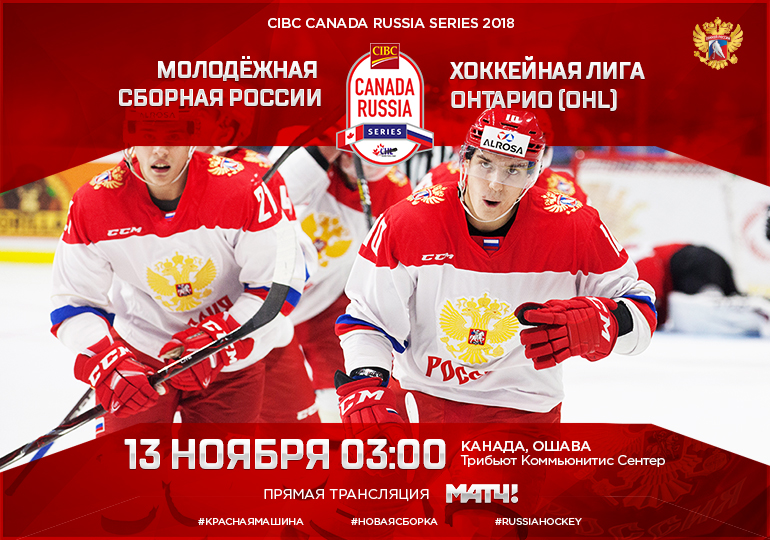 CIBC Canada Russia Series  Match four  Russia U20 - Team OHL